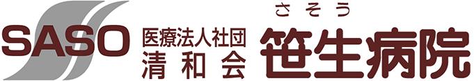 医療法人社団 清和会 笹生病院