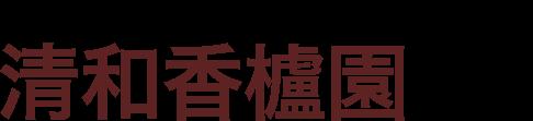医療法人社団 清和会 介護老人保健施設 清和香櫨園
