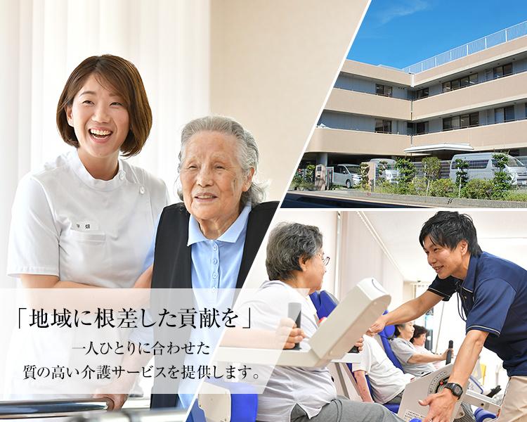 地域に根差した貢献を 一人ひとりに合わせた質の高い介護サービスを提供します。