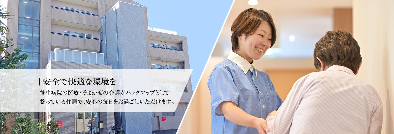 安全で快適な環境を 笹生病院の医療・そよかぜの介護がバックアップとして整っている住居で、安心の毎日をお過ごしいただけます。